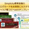 Simplicity標準装備のブログカードをお洒落にカスタマイズ~デザイン7種【テンプレートー2】