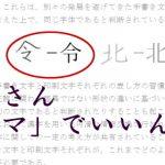 全国の「マ」使いの鈴木さん、堂々と「マ」を使って下さい。私もそうする!
