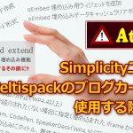 SimplicityユーザーがCeltispackのブログカード機能を使用する際の注意点