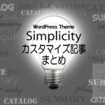 Simplicity1系(1.93)とSimplicity2系のカスタマイズまとめ