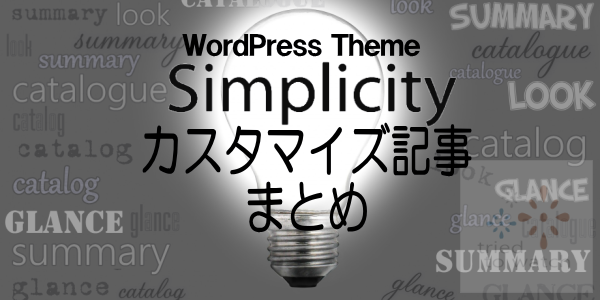 simplicity-category-image