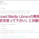「日本語翻訳を使って下さい」ーEMLプラグイン開発者様にお願いしてみました。