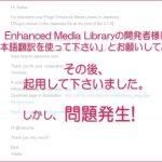 日本語翻訳を使って下さいーEMLプラグイン開発者様にお願いしてみた件、その後