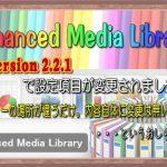 Enhanced Media Libraryのバージョン2.2.1で設定項目が変更されました