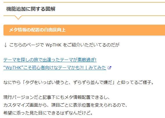 WpTHK