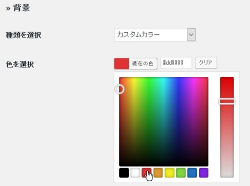 WP-Maintenance-Mode-options-design-custom-color