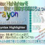 Crayon Syntax Highlighterを停止・削除する時に注意が必要な事