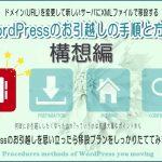 WordPressのお引越しの手順と方法【連載1】構想編