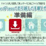 WordPressのお引越しの手順と方法【連載2】準備編