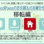 WordPressのお引越しの手順と方法【連載3】移転編