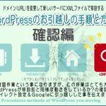 WordPressのお引越しの手順と方法【連載4】確認編