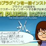 Multi Plugin Installer 複数のプラグインの一括インストールやプラグインの設定をエクスポート