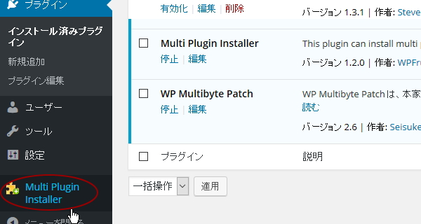 multi-plugin-installer_1