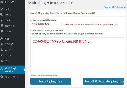 multi-plugin-installer_3