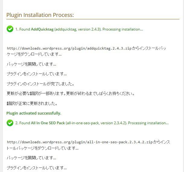 multi-plugin-installer_5