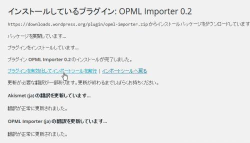 opml-importer-1