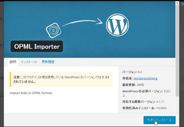 opml-importer