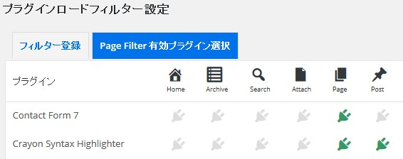 plugin-load-filter