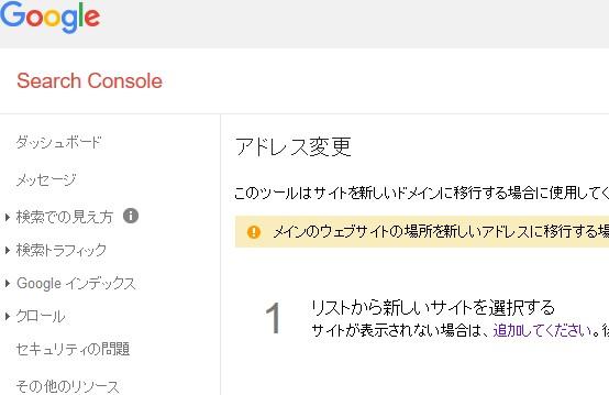search-console0