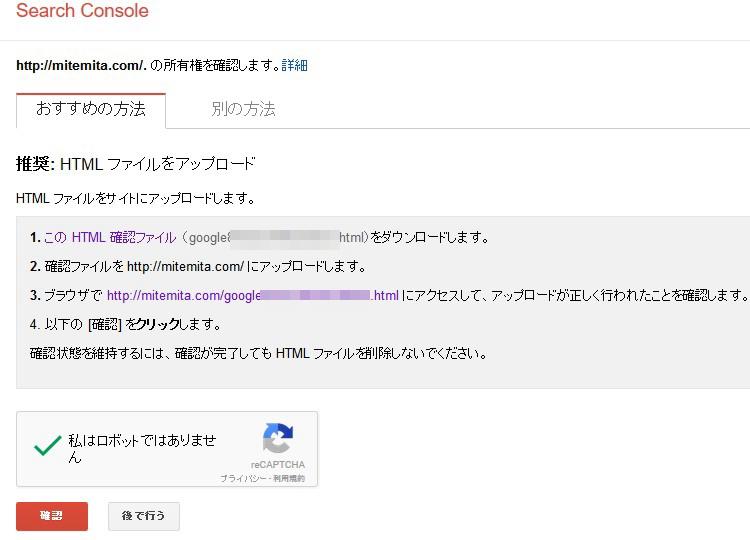 search-console2