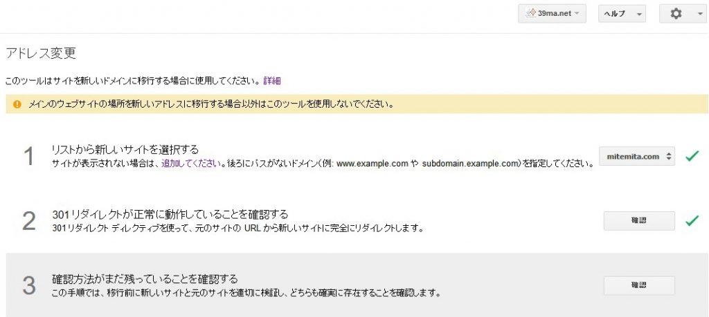 search-console4