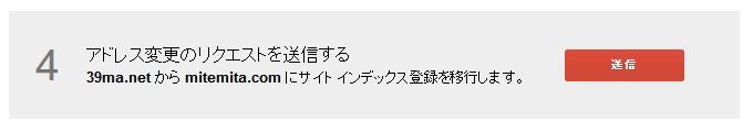search-console5