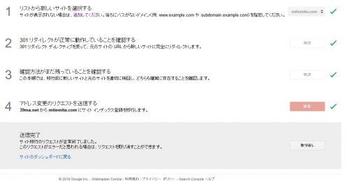 search-console6