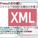WordPressのお引越し―ドメイン(URL)を変更して新しいサーバにXMLファイルで移設する