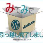 お引っ越し完了報告―WordPressを移転しました。