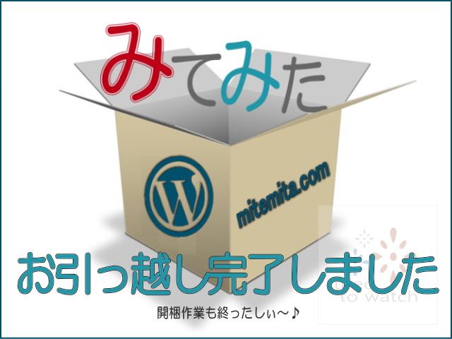 transfer_mitemiru-image