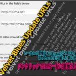 ワンクリックでURLを一括で置換え可能! Velvet Blues Update URLs