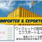 ウィジェット設定をエクスポート&インポートする―Widget Importer & Exporter