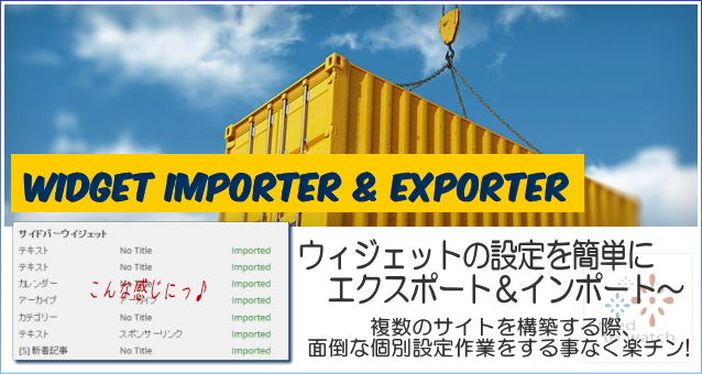 widget-importer-and-exporter-image