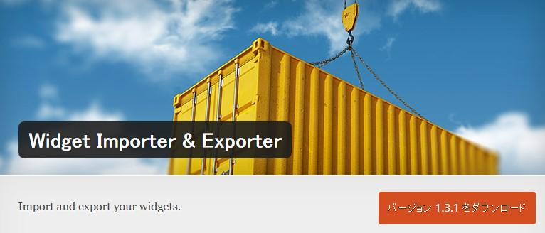 widget-importer-and-exporter