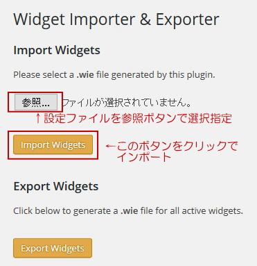 widget-importer-exporter