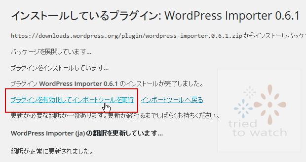 wordpress-importer-image-2