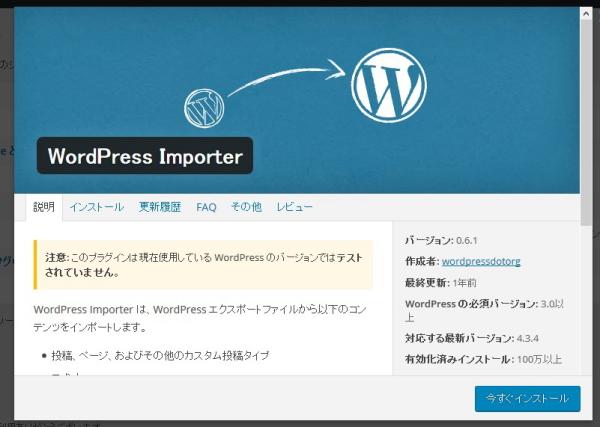 wordpress-importer-image
