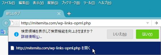 """アドレス欄に""""http://ここにサイトのアドレス/wp-links-opml.php""""と入力し読み込み"""