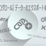 リンクデーターのエクスポート&インポート(wp-links-opml)ブログロール…美味しそう?