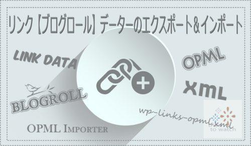 wp-links-opml-image