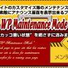 メンテナンス時に簡単&素敵にアナウンス画面を表示出来る-WP Maintenance Mode