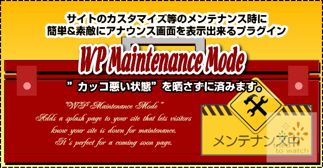 WP-Maintenance-Mode-icatch
