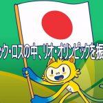 オリンピック・ロスの中、リオ・オリンピックを振返るー。